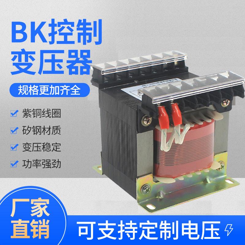 BK-750VA750w380V/220V控制隔离变压器全铜定做各种电压厂家直销