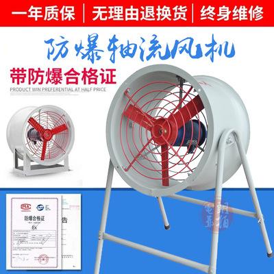 岗位式CBF-400 防爆轴流风机 圆形排风扇 防爆排气扇 220v 380v
