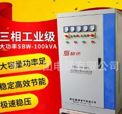 厂家直销SBW-100KVA 三相全自动交流电力补偿式大功率100KW稳压器