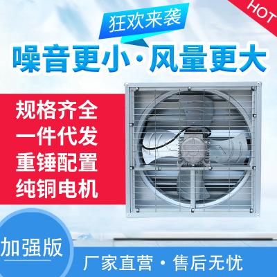 700型号轴流负压排风机 强力大功率 供应工业负压排风换气扇