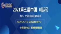 2021第五届中国(临沂)国际制冷、空调及通风设备展