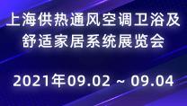 上海供热通风空调卫浴及舒适家居系统展览会