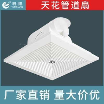 厂家直销玥翔天花排气扇吸顶式工业级排风扇厨房卫生间吊顶换气扇