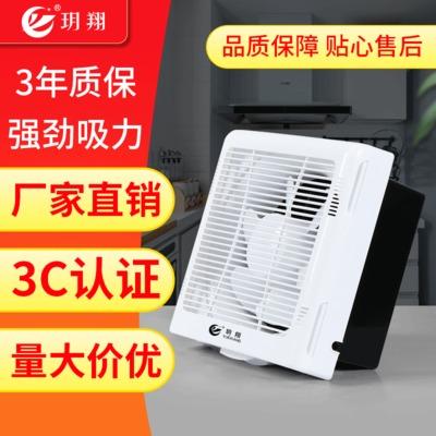 玥翔换气扇8寸百叶带网排气扇厨房家用油烟抽风机卫生间强力静音