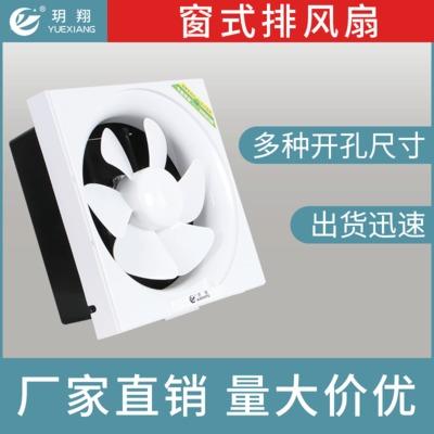 厂家直销玥翔排气扇厨房油烟排风扇家用卫生间墙壁式抽风机换气扇