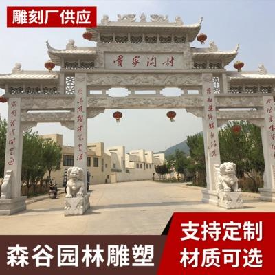 定制石牌坊 村口景区入口大型仿古石雕牌楼 三门五门石门楼牌坊定金