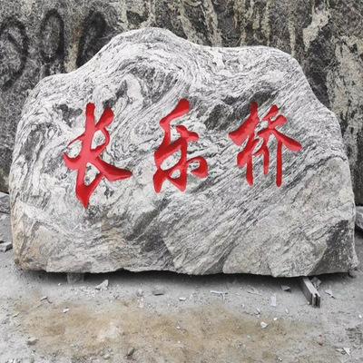 厂家直销景观石 大型泰山石天然原石 村牌石 村标石 村口大石头