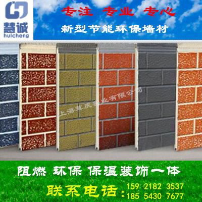 保温防火 金属保温装饰一体板 轻钢别墅、岗亭、楼房新选择