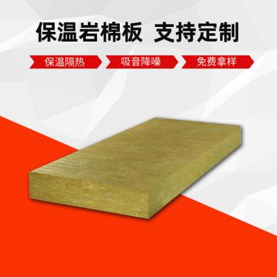 现货批发外墙岩棉保温板 幕墙憎水型岩棉板 铝箔岩棉复合板
