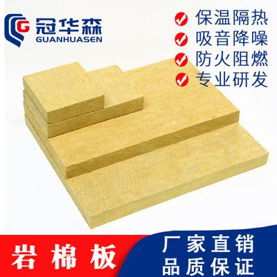 供应 建筑外墙防火岩棉保温板 50厚高密度憎水型岩棉板 支持定制