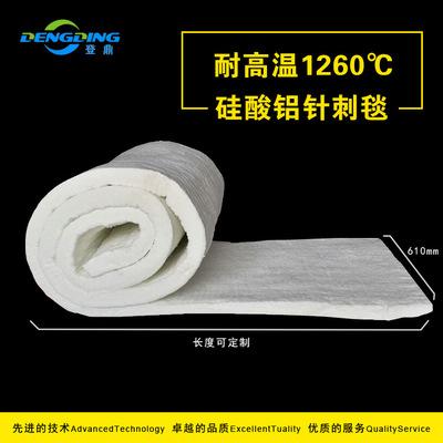 厂家直销 硅酸铝针刺毯 优质硅酸铝耐火针刺毯 防火隔热耐高温
