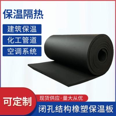 阻燃b1级橡塑保温板 铝箔自粘背胶橡塑保温棉 隔音橡塑海绵板30mm