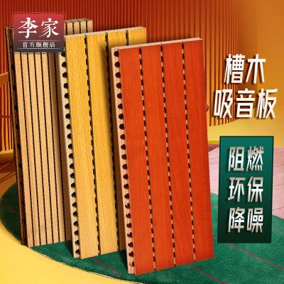 吸音板隔音板室内墙面吸音装饰材料会议室直播间办公室吸音板定制