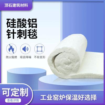 保温硅酸铝针刺毯 憎水硅酸铝针刺毯纤维毡 隔热硅酸铝纤维保温棉