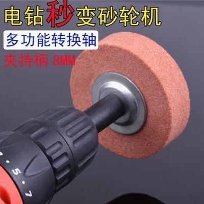 手电钻变砂轮机转换轴电钻变抛光机金属打磨器砂轮磨刀器