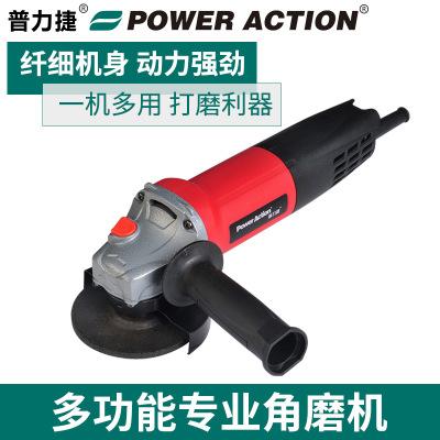 普力捷角磨机角向磨光机多功能切割机抛光机手磨机打磨机电动工具