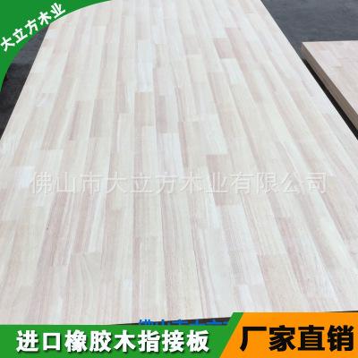 专业供应 橡胶木齿接板AA1220×2440×9mm 优质耐磨实木齿接板