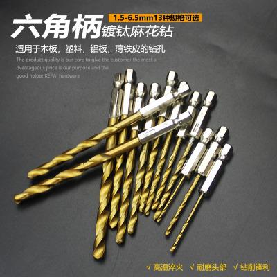 六角螺丝钻头 打孔电钻 起子电动工具套装钻孔风批麻花钻专用镀钛