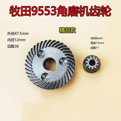 9553角磨机齿轮角磨机配件角磨机9553HN/9555HN齿轮配件