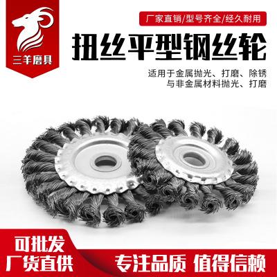 扭丝平型钢丝轮 喇叭口钢丝刷 打磨除锈平型钢刷 钢丝圆盘刷