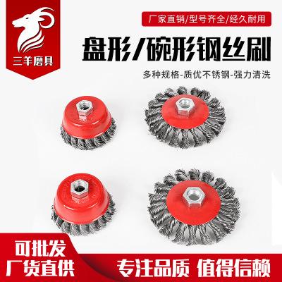 三羊磨具跨境热销钢丝刷 角磨机组合套装钢丝轮 爆款工具刷