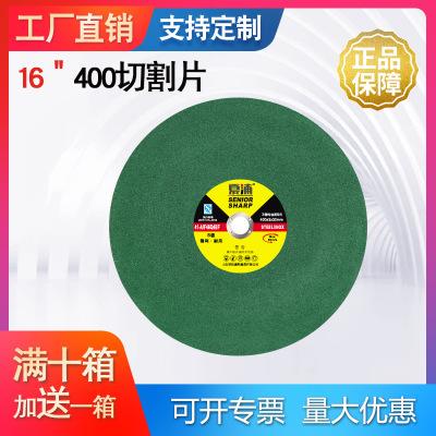 厂直销夏浦400绿16寸不锈钢金属增强纤维树脂砂轮三项切割机片