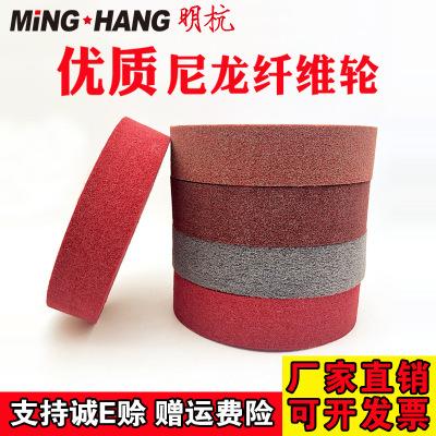 厂家直销200纤维轮 角向尼龙轮 不织布轮 尼龙纤维轮 纤维轮 抛光