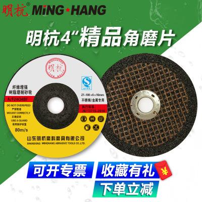 厂家直销明杭精品 100角磨片 沙轮片 角磨机片打磨片 砂轮片
