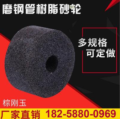 厂家批发棕刚玉树脂砂轮厂家 外圆磨钢管铸铁件 磨钢管树脂砂轮