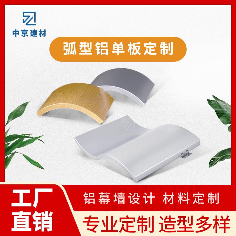 造型氟碳铝单板 镂空雕花铝合金幕墙外墙 装饰氟碳喷涂铝单板