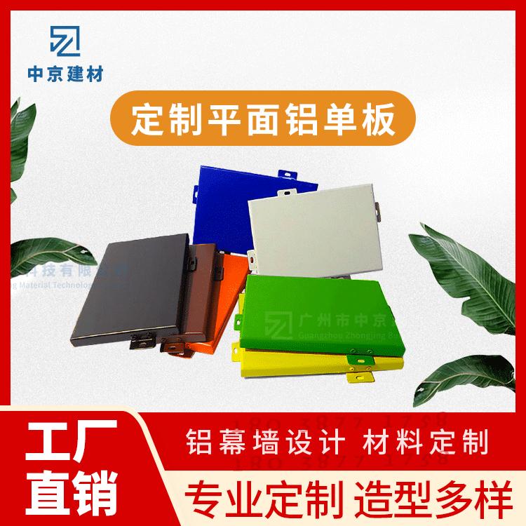 平面铝单板 异型铝单板吊顶木纹铝单板吊顶批发定制扣板工程