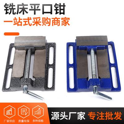 厂家供应2.5/3/4/5/6寸简易美式铣床平口钳 钻床夹具木工台钳