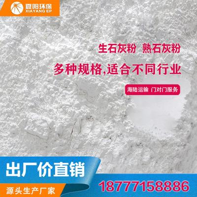 工业级 石灰粉 生石灰粉 氧化钙粉 建材涂料石灰 污水处理石灰粉
