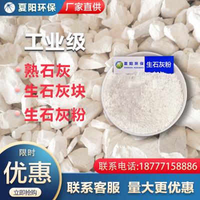 工业级生石灰粉 /块 熟石灰 95%氧化钙 氢氧化钙 广西生/熟石灰