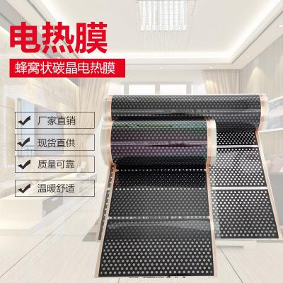 批发韩国HOT蜂窝电热膜 远红外电地暖 碳晶无辐射地暖膜