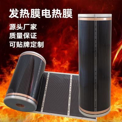 韩国碳晶电热膜 高温电热发热加热地暖膜 厂家石墨烯发热地暖脚垫