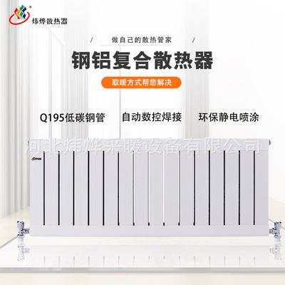 厂家批发钢铝复合暖气片GLF75-75/500-1.0高度550mm柱翼型散热器