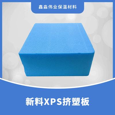 x防火隔音聚苯乙烯挤塑板xps b1级地暖外墙保温隔热挤塑聚苯板