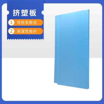 x外墙保温吸音b1级阻燃挤塑板xps 聚苯乙烯地暖隔热挤塑板