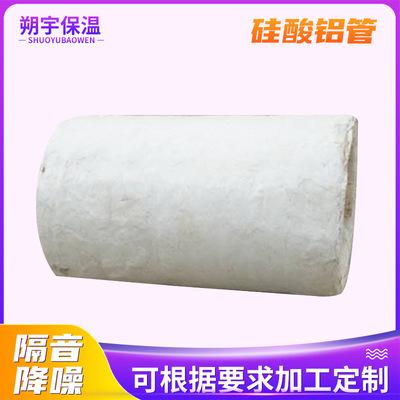 大口径硅酸铝管 开口铝箔硅酸铝管壳 罐体保温硅酸铝复合管定制