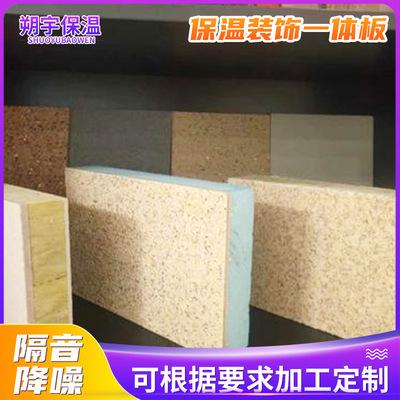 河北厂家保温一体板 外墙保温装饰一体板 建筑结构保温一体板定制