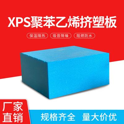 XPS保温隔音防火板 地暖外墙保温XPSB1级挤塑板