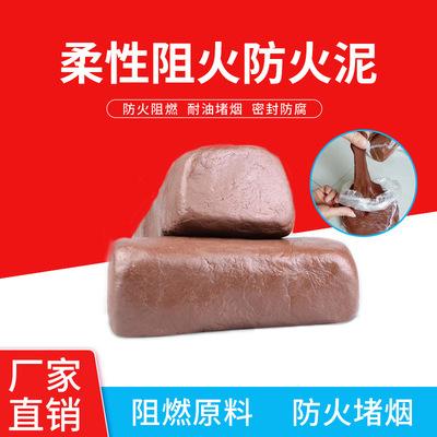 柔性有机防火堵料 防火防油防腐蚀柔性有机防火泥