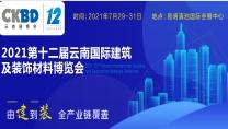 第十二届云南国际建筑及装饰材料展览会