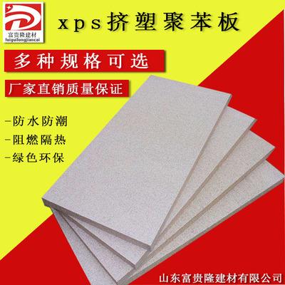 厂家直销 XPS挤塑聚苯板 楼顶保温隔热 b1级聚苯乙烯泡沫板