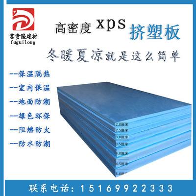 XPS挤塑聚苯板保温隔热挤塑聚苯板b1级聚苯乙烯泡沫板