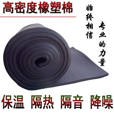现货供应高密度橡塑海绵保温板 橡塑板 B2级阻燃保温板 吸音隔热