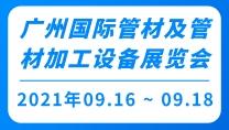 广州国际管材及管材加工设备展览会