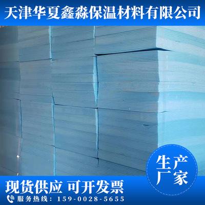 天津挤塑板XPS 加工1厘米挤塑板 1公分挤塑板 10mm挤塑板