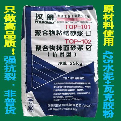 抗裂砂浆 抹面砂浆 保温砂浆 聚合物砂浆 25kg/袋